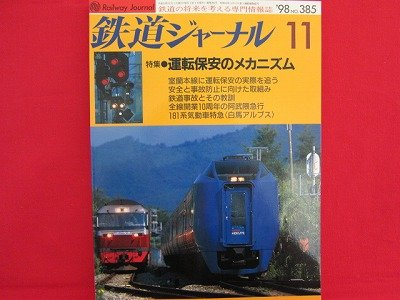 Railway Journal' #385 11/1998 Japanese train railroad magazine book