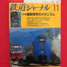 Railway Journal' #385 11/1998 Japanese train railroad magazine book