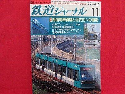 Railway Journal' #397 11/1999 Japanese train railroad magazine book