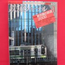 Railway Journal' #399 01/2000 Japanese train railroad magazine book