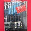 Railway Journal' #399 01/2000 Japanese train railroad magazine book