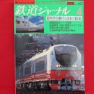 Railway Journal' #402 04/2000 Japanese train railroad magazine book