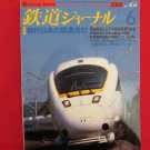 Railway Journal' #404 06/2000 Japanese train railroad magazine book