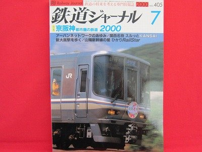 Railway Journal' #405 07/2000 Japanese train railroad magazine book