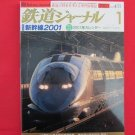 Railway Journal' #411 01/2001 Japanese train railroad magazine book