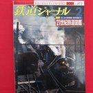 Railway Journal' #412 02/2001 Japanese train railroad magazine book
