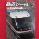 Railway Journal' #417 07/2001 Japanese train railroad magazine book