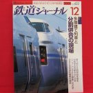 Railway Journal' #422 12/2001 Japanese train railroad magazine book