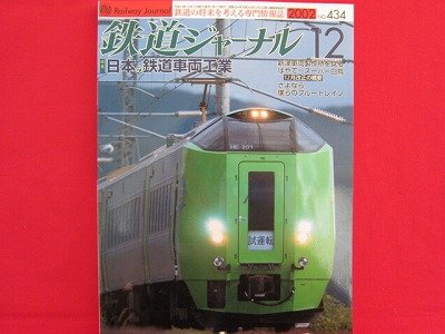Railway Journal' #434 12/2002 Japanese train railroad magazine book