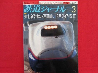 Railway Journal' #437 03/2003 Japanese train railroad magazine book