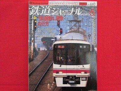 Railway Journal' #440 06/2003 Japanese train railroad magazine book