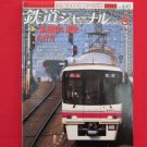 Railway Journal' #440 06/2003 Japanese train railroad magazine book