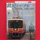 Railway Journal' #443 09/2003 Japanese train railroad magazine book