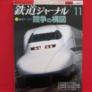 Railway Journal' #445 11/2003 Japanese train railroad magazine book