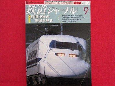 Railway Journal' #455 09/2004 Japanese train railroad magazine book