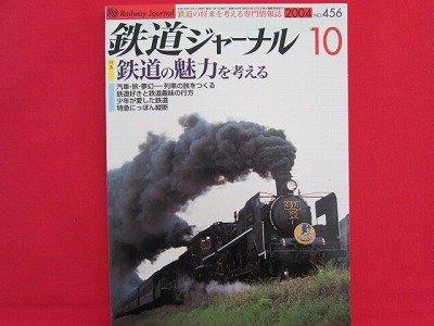 Railway Journal' #456 10/2004 Japanese train railroad magazine book
