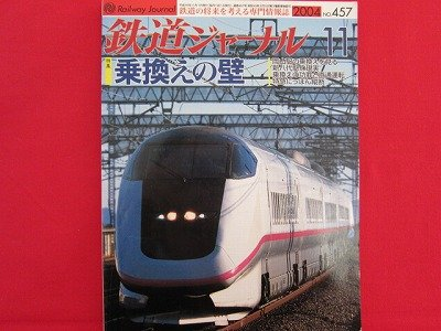 Railway Journal' #457 11/2004 Japanese train railroad magazine book