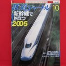 Railway Journal' #468 10/2005 Japanese train railroad magazine book