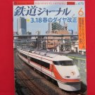Railway Journal' #476 06/2006 Japanese train railroad magazine book