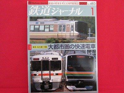 Railway Journal' #483 01/2007 Japanese train railroad magazine book