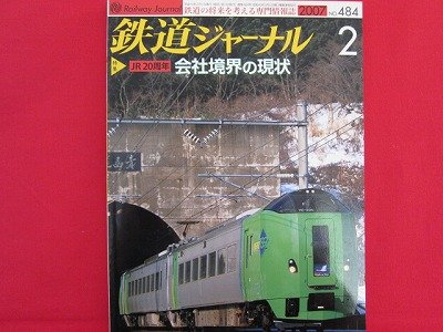 Railway Journal' #484 02/2007 Japanese train railroad magazine book