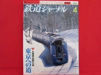 Railway Journal' #486 04/2007 Japanese train railroad magazine book