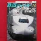 Railway Journal' #491 09/2007 Japanese train railroad magazine book