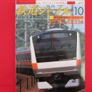Railway Journal' #492 10/2007 Japanese train railroad magazine book