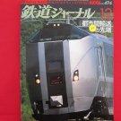 Railway Journal' #494 12/2007 Japanese train railroad magazine book