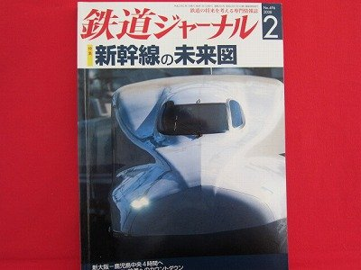 Railway Journal' #496 02/2008 Japanese train railroad magazine book
