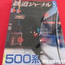 Railway Journal' #499 05/2008 Japanese train railroad magazine book