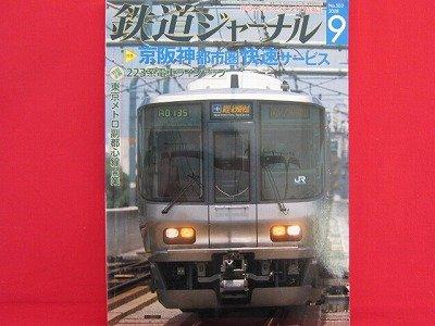 Railway Journal' #503 09/2008 Japanese train railroad magazine book