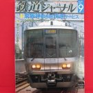 Railway Journal' #503 09/2008 Japanese train railroad magazine book
