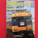 Railway Journal' #505 11/2008 Japanese train railroad magazine book