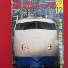 Railway Journal' #506 12/2008 Japanese train railroad magazine book