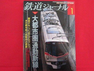Railway Journal' #507 01/2009 Japanese train railroad magazine book