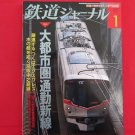 Railway Journal' #507 01/2009 Japanese train railroad magazine book