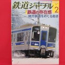 Railway Journal' #508 02/2009 Japanese train railroad magazine book