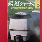 Railway Journal' #515 09/2009 Japanese train railroad magazine book