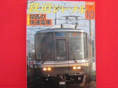 Railway Journal' #516 10/2009 Japanese train railroad magazine book