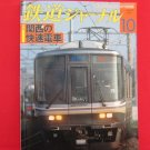 Railway Journal' #516 10/2009 Japanese train railroad magazine book