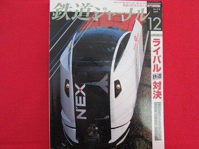 Railway Journal' #518 12/2009 Japanese train railroad magazine book
