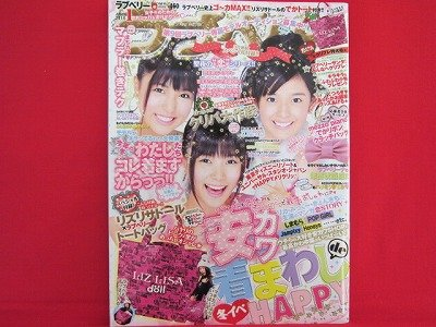 Love Berry' 01/2010 Japanese low teens girl fashion magazine