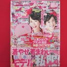 Love Berry' 02/2010 Japanese low teens girl fashion magazine
