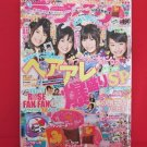 Love Berry' 04/2010 Japanese low teens girl fashion magazine