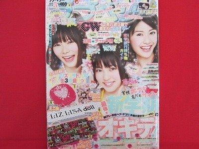 Love Berry' 05/2010 Japanese low teens girl fashion magazine