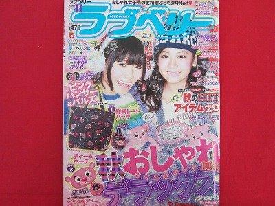 Love Berry' 11/2010 Japanese low teens girl fashion magazine