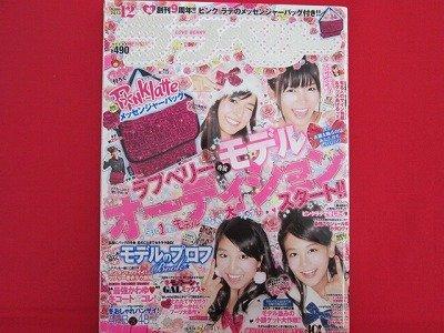 Love Berry' 12/2010 Japanese low teens girl fashion magazine