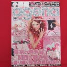 Ageha' 11/2006 Japanese fashion magazine