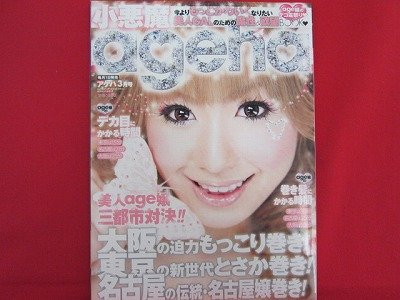 Ageha' 03/2007 Japanese fashion magazine